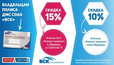 3575eb06e57f Постоянные скидки   Аптеки в Мурманске, сеть аптек
